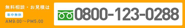00800-123-0288