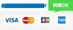 各種クレジットカード利用OK