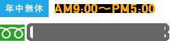 0800-123-0288
